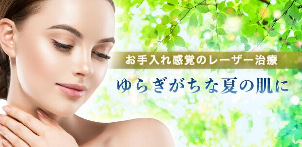ゆらぎがちな夏の肌に お手入れ感覚のレーザー治療
