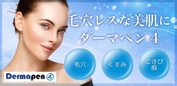肌の修復機能を活かした美肌治療