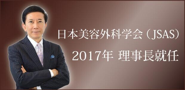 日本美容外科学会(JSAS)2017年理事長就任