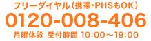 フリーダイヤル(携帯・PHSもOK)0120-008-406