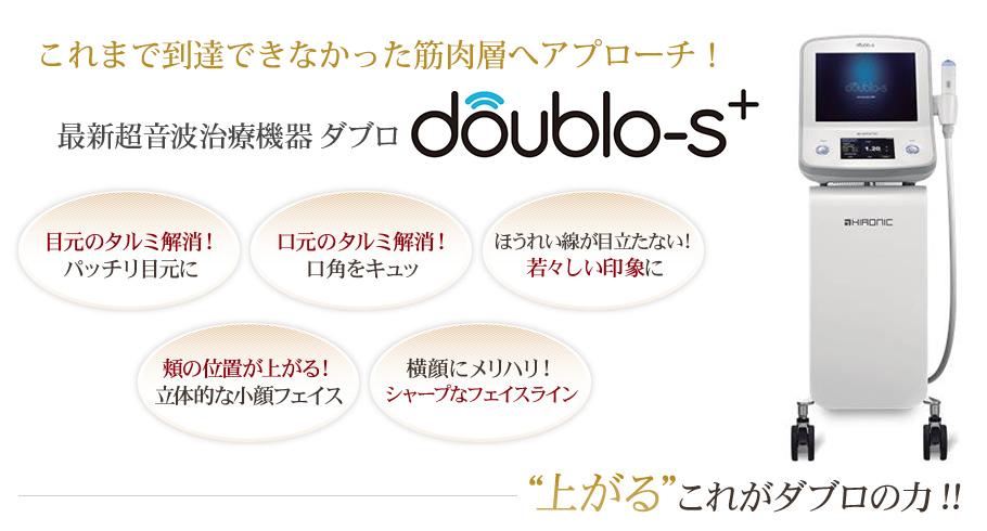 これまで到達できなかった筋肉の層へアプローチ!最新超音波治療機器「doublo(ダブロ )」
