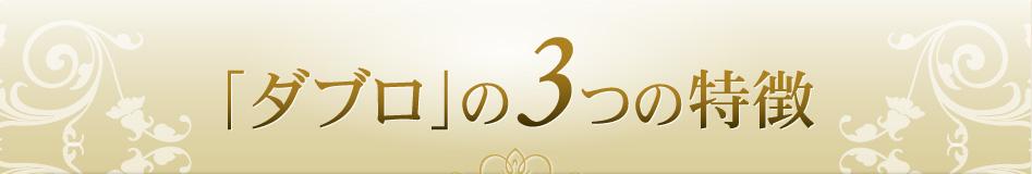 「ダブロ」の3つの特徴