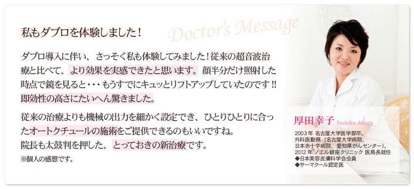 「私もダブロを体験しました!」厚田幸子