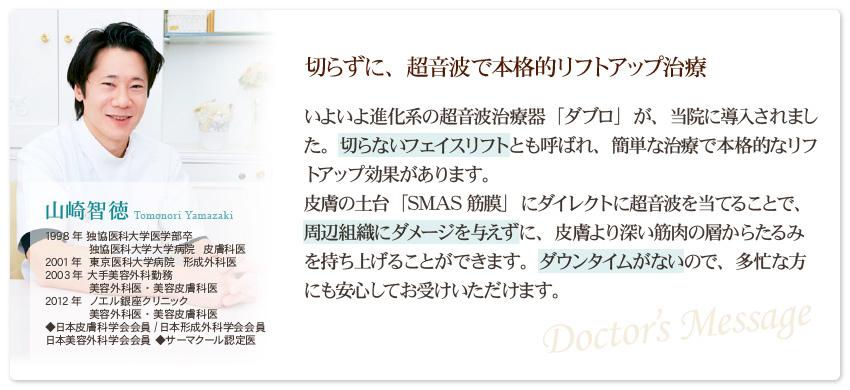 「切らずに、超音波で本格的リフトアップ治療」山崎智徳