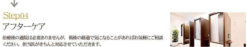 【STEP4】アフターケア
