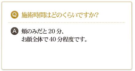 Q:施術時間はどのくらいですか?