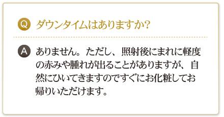 Q:ダウンタイムはありますか?