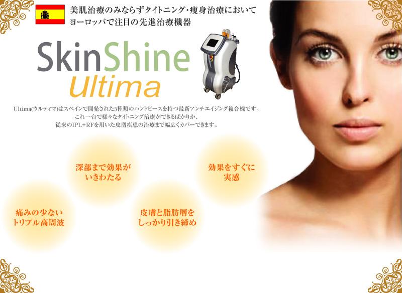 Skin Shine Ultima