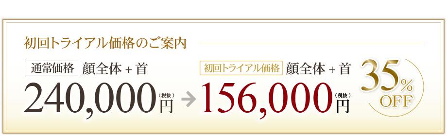 ダブロ導入特別価格のご案内【顔全体+首】156,000円(35%OFF)