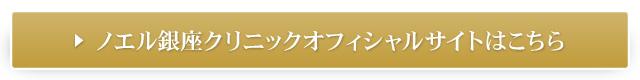 ノエル銀座クリニックオフィシャルサイトはこちら